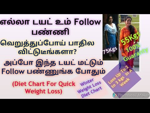 Quick Weight Loss Diet Chart In Tamil/ Loss Up To 2 To 3 Kgs In A Week/Weight Loss Tips In Tamil thumbnail
