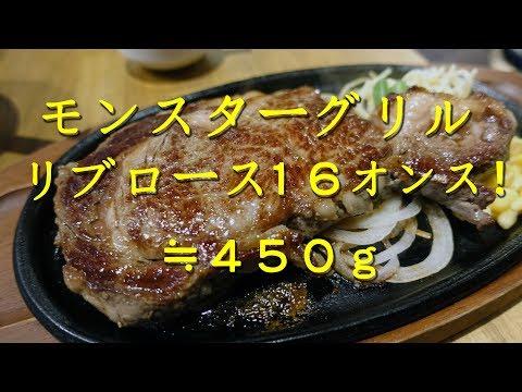 モンスターグリル上野店のリブロース16オンス Rib Roast steak of Monster Grill飯動画