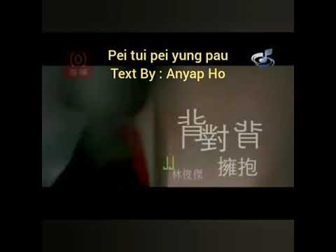 背對背擁抱 pei tui pei yung pau (林俊杰 JJ Lin) KARAOKE KTV L/R + PINYIN