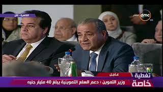 حكاية وطن - وزير التموين : إجمالي دعم الخبز والسلع التموينية يبلغ نحو 85 مليار جنيه