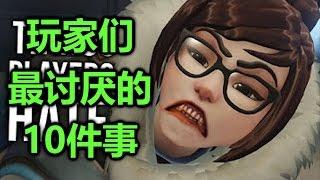 鬥陣特攻玩家最討厭的10件事【中文字幕】