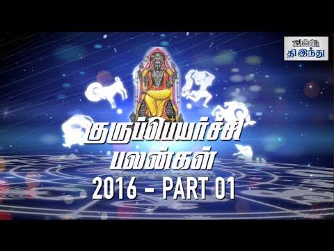 Gurupeyarchi Palangal 2016 Part 01   Tamil Horoscope   Tamil The Hindu
