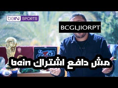مش دافع اشتراك bein !!