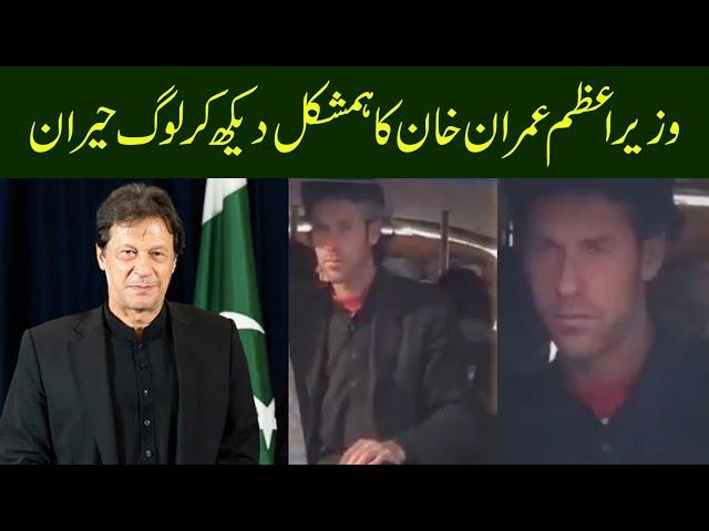 PM Imran Khan's Doppelganger Spotted In Sialkot