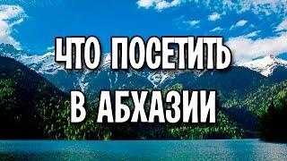 видео Что посмотреть в Абхазии самостоятельно