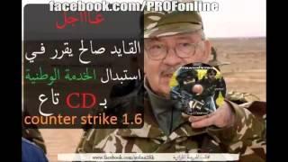 ملخص سنة 2015 في الجزائر Résumé 2015 Algérie hhhhhhhhh