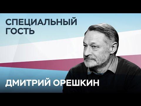 Дмитрий Орешкин: «Дымок безумия веет над моей страной» // Специальный гость
