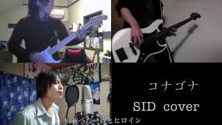 【シド】コナゴナ【Cover】