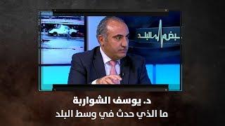 د. يوسف الشواربة - ما الذي حدث في وسط البلد