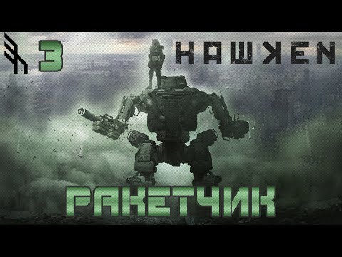 HAWKEN №3 Ракетчик