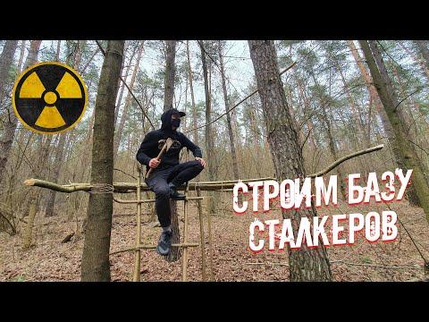 Живу в Чернобыле месяц. Построили домик на дереве в Зоне Отчуждения. Делаем сталкерскую базу