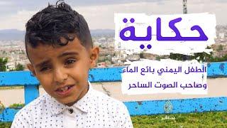 حكاية الطفل عمر أحمد بائع الماء عمره 8 سنوات يغني بصوت ساحر يلتفت الانظار