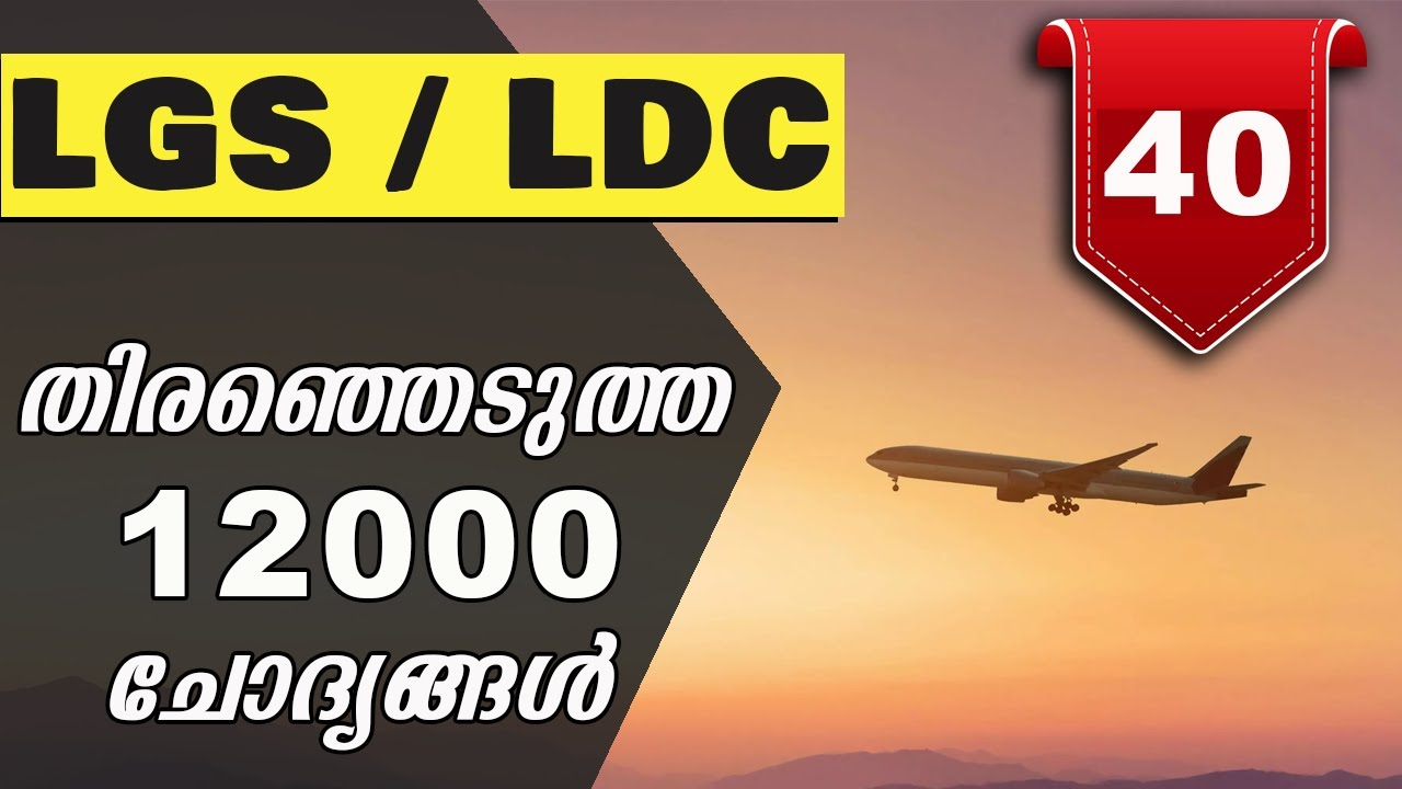 LDC 2020 | Kerala PSC Exam | 12000 Previous Questions and Answers | LGS 2020 | Part 40
