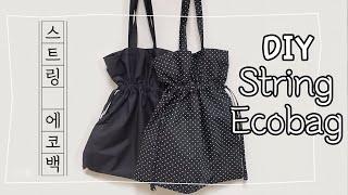 DIY 스트링에코백 만들기 ㅣ String Ecobag