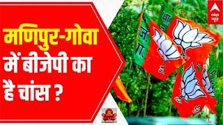 ABP CVoter Survey: Chances of 'BJP Return' in Goa-Manipur। Opinion Poll। KBM