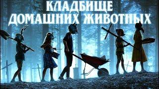 КЛАДБИЩЕ ДОМАШНИХ ЖИВОТНЫХ 🎥 ФИЛЬМ 2019 🎥 русский трейлер 2