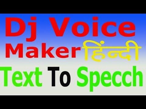 how to make dj voice maker online hindi text to speech? dj ka name kaise  banaye hindi voice mai