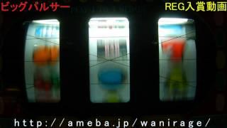 山佐 2号機 パチスロ ビッグパルサー REG入賞動画 珍古台 旧台 レトロ
