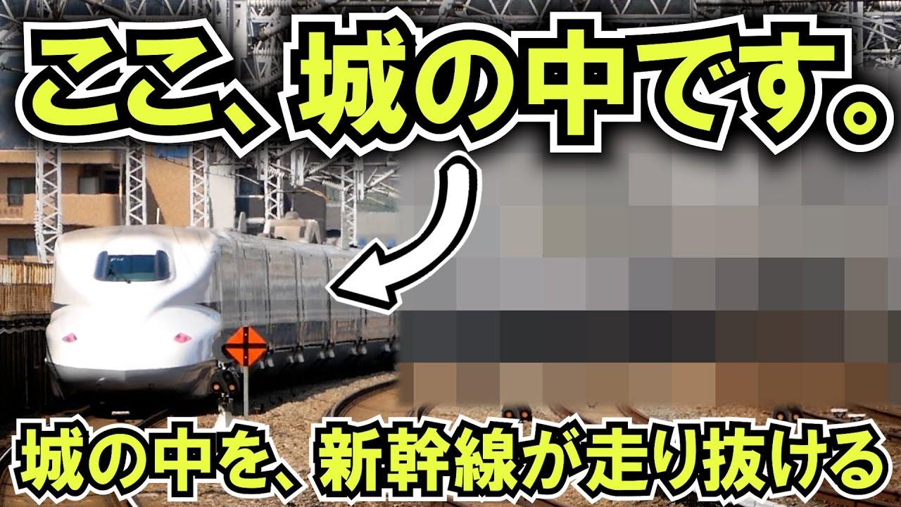【衝撃】まさかの場所を新幹線が走る駅 / 完乗の旅#125