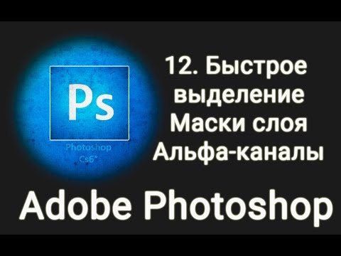 PhotoShop - 12 Маски слоя, быстрые маски, Альфа-каналы
