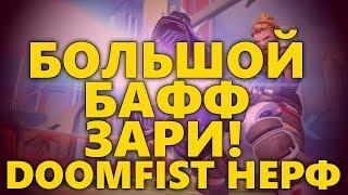 БОЛЬШОЙ БАФФ ЗАРИ! | НЕРФ КУЛАКА СМЕРТИ | БАФФ РЕЙНА, МАККРИ, ЖНЕЦА