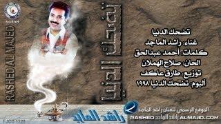 راشد الماجد - تضحك الدنيا (النسخة الأصلية)   1998