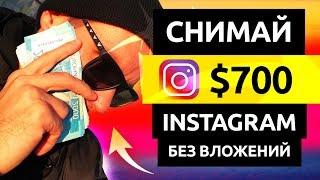 ПОЛУЧИ $700 в ИНСТАГРАМ через 24 ЧАСА! Как Заработать Деньги в Instagram без вложений