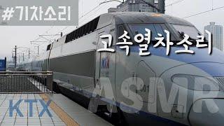 고속열차소리 | KTX…