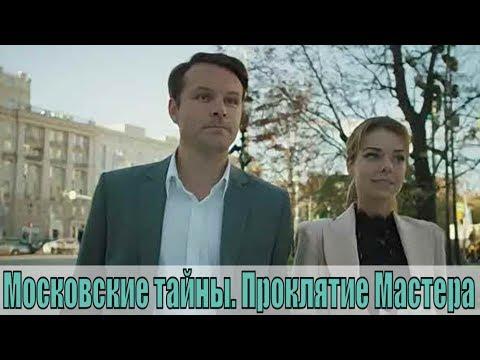 Московские тайны. Проклятие Мастера 1, 2, 3 серия | [русский детектив 2019] | [сюжет, анонс]