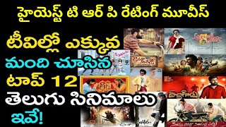 Highest TRP Rating Movies In Tollywood | Tollywood Top 10 TRP Rating Movies | Telugu Top 10 TRP Movi
