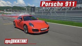 Porsche 911.  Тест-драйв в Сочи.  2016 про.Движение Порше 911