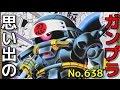 638 BB戦士No.33 カゲニンジャ シャザク(影忍者 射殺駆)  『SDガンダムBB戦士』