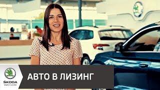 видео Условия лизинга авто для юридических лиц
