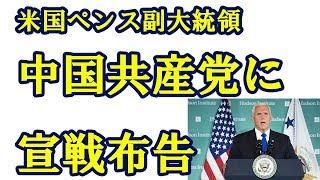 米国ペンス副大統領の興味深い演説 thumbnail