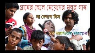 আলোচিত সেই সকল ছেলে মেয়েদের মন পাগল করা গান I Gan Pagol Eid Special Full Episode I Raz Enter10