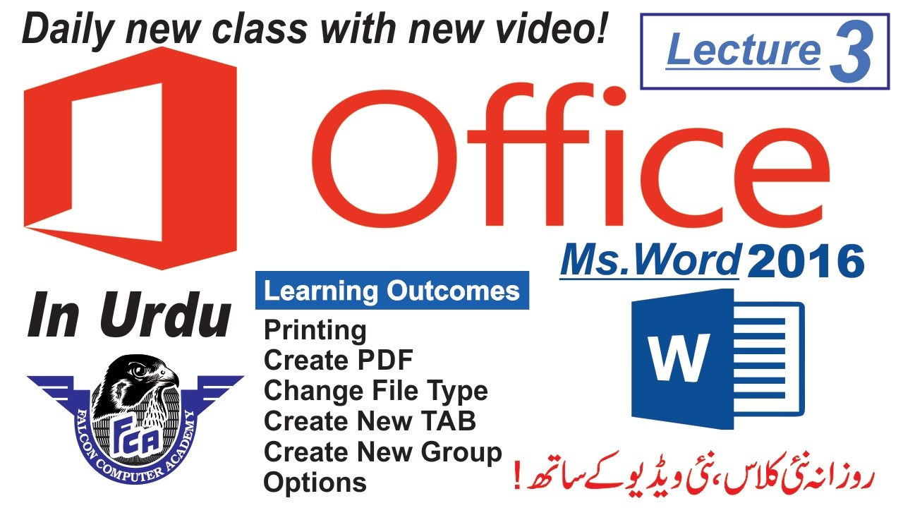 Ms Office Tutorial In Urdu Pdf