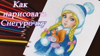 Как нарисовать  СНЕГУРОЧКУ девочку (портрет)  /Уроки рисования