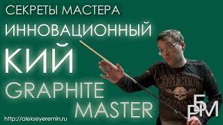 Инновационный кий для русского бильярда - Graphite Master(Инновационная разработка от РБМ, уникальный кий для русского бильярда с использованием высокомодульного..., 2015-12-15T14:20:02.000Z)