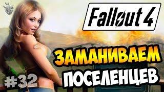 прохождение Fallout 4  ПЕРВЫЙ ВЕРБОВОЧНЫЙ РАДИОМАЯК: заманиваем поселенцев  32 серия 60 fps