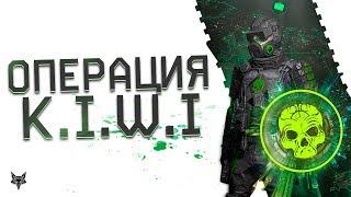 """Операция DLC """"KIWI""""скоро в Warface!Новое оружие,достижения,скины и возможность заработать в Варфейс!"""