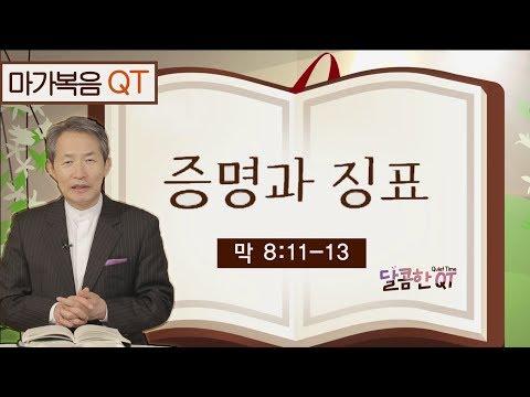 달콤한 QT 지형은목사의 마가복음 묵상 38: 증명과 징표 (마가복음 8:11-13)