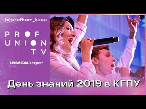 Проф-ТВ / День знаний 2019 в КГПУ