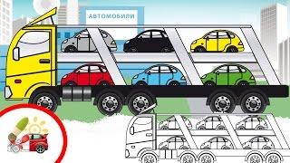 Раскрашки-анимашки. Мультик про автовоз / Coloring cars cartoon. Automobile transporter. Наше_всё!
