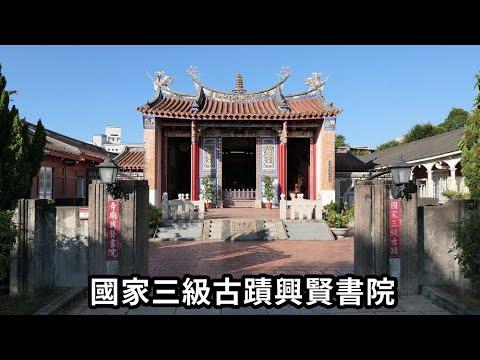 興賢書院│第一人視角│彰化員林免費景點 - YouTube