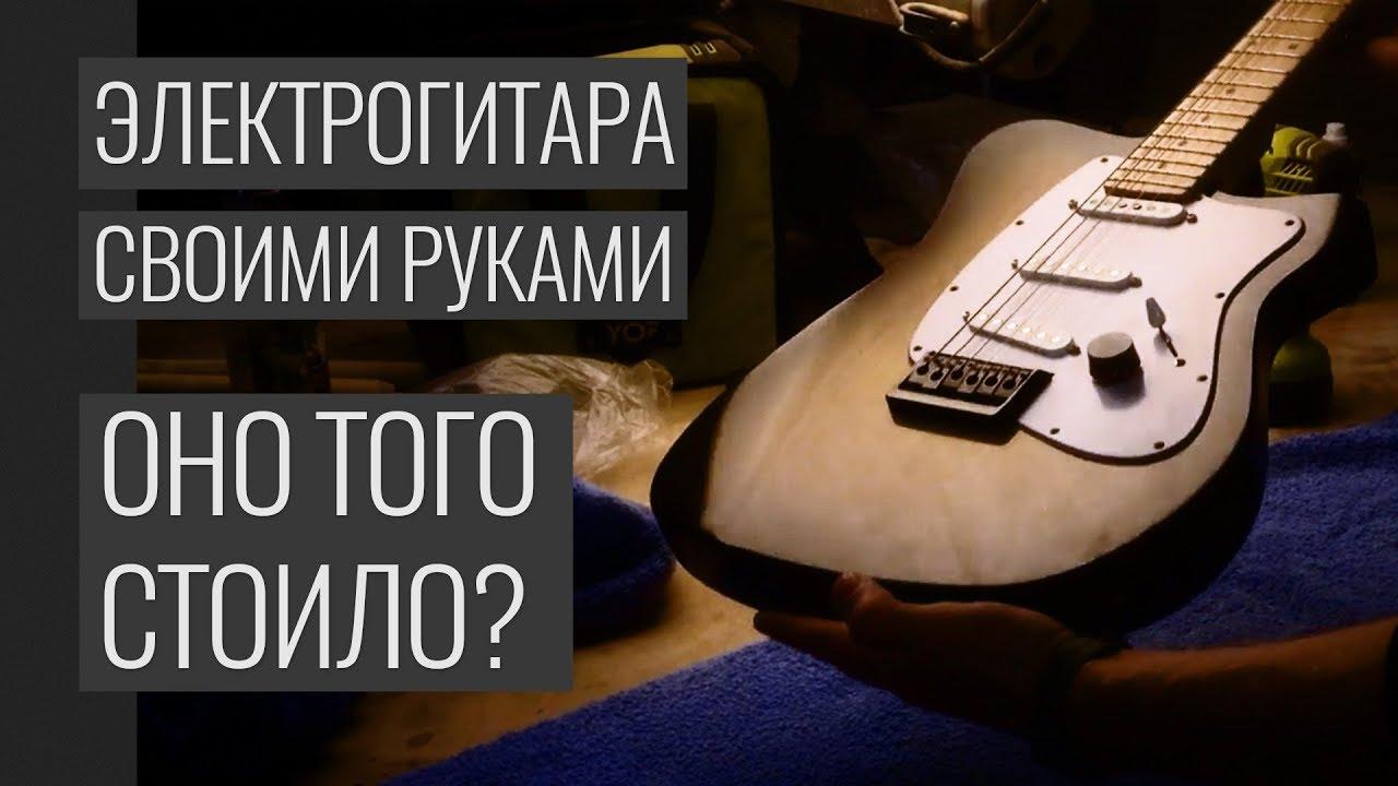 Сколько стоит сделать гитару своими руками?