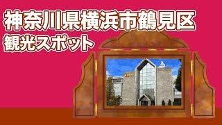 神奈川県横浜市鶴見区 観光スポット【JAPAN TRIP】
