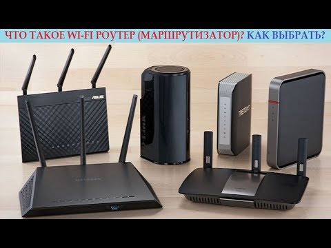 Что такое Wi-Fi роутер (маршрутизатор). Особенности ... Маршрутизатор Принцип Работы