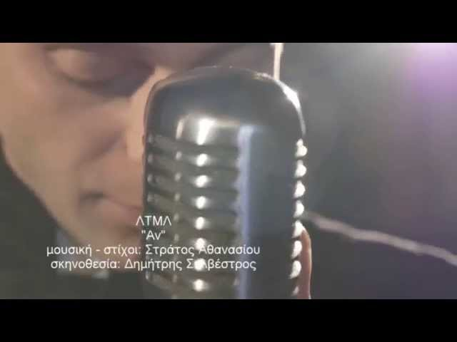 ATMA - AN (Official Video Clip)