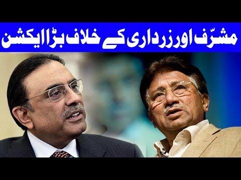 Breaking News: Supreme Court Summons Details of Musharraf, Zardari's Overseas Assets | Dunya News