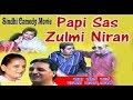 Papi Sasu Zulmi Niran | Ahmedabad Ji Mashoor Sindhi Comedy Movie Film